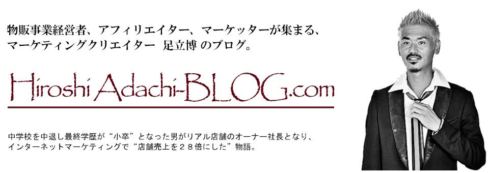 マーケティングクリエイター足立博のブログ。